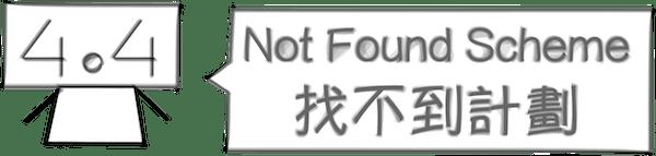 「Not Found 找不到計劃」