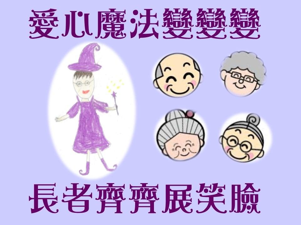 E13 小小愛心魔術師