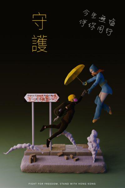 手足,光復香港,standwithhongkong,守護