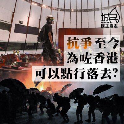 反惡法,國安法,香港獨立,唯一出路