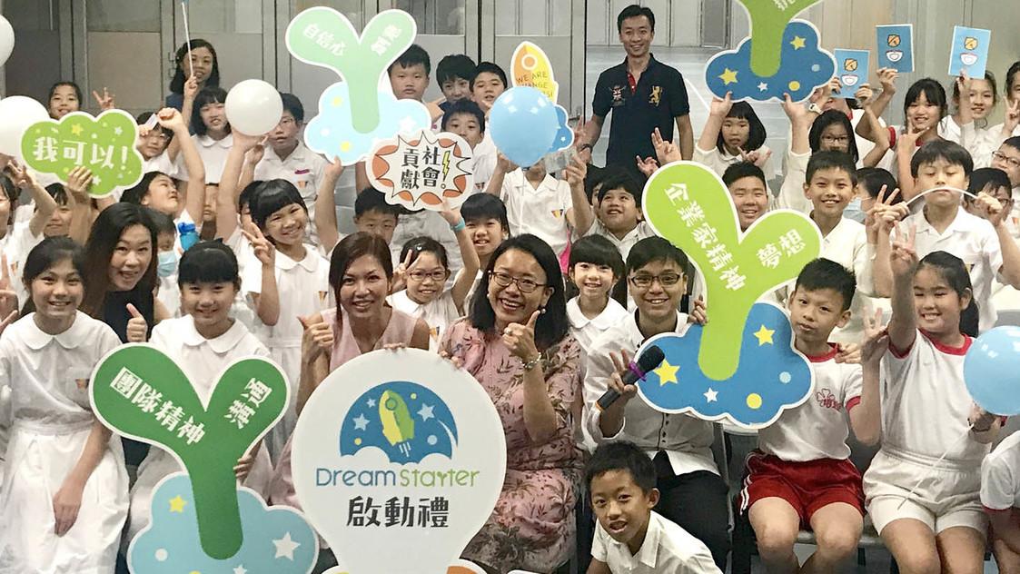 香港培道小學 2017-2018