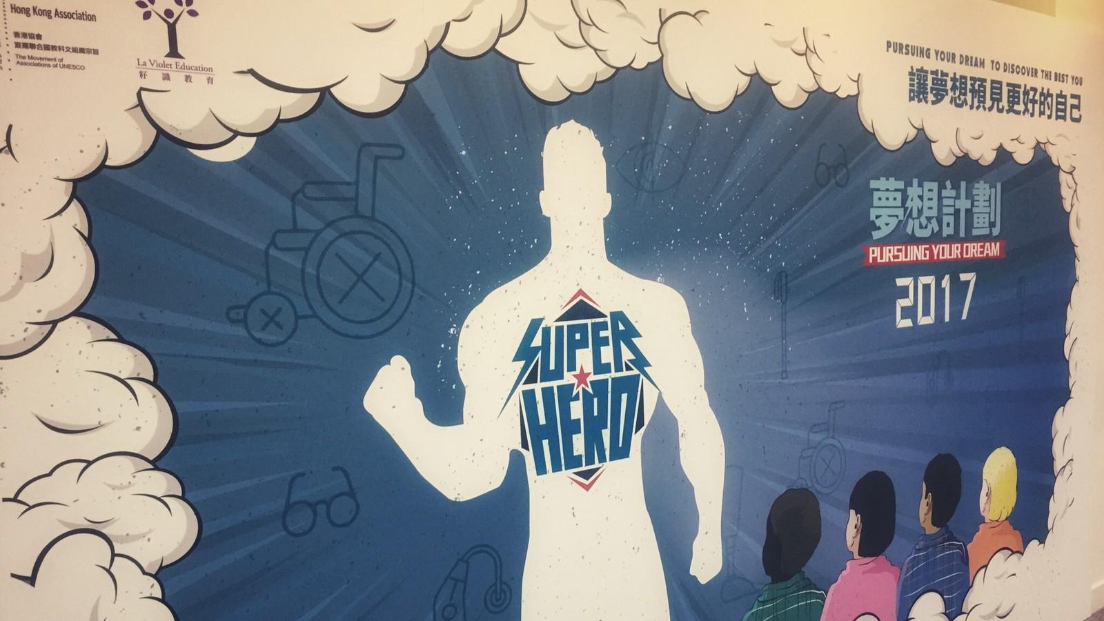 遇見SuperHero夢想領航員