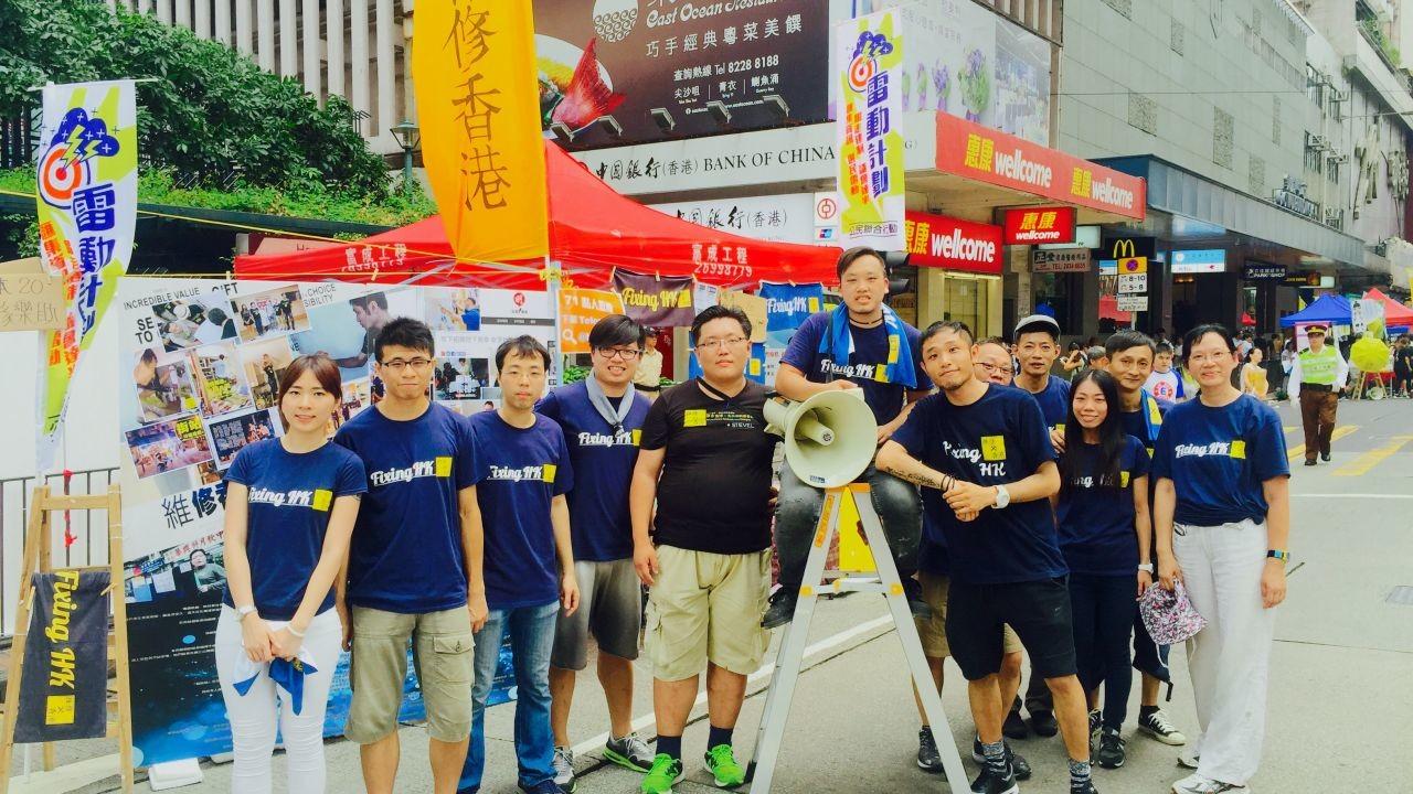 「維修香港」救「土家」陷財困 眾籌兩年租金至今僅得2000元