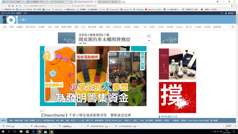 感謝香港01的報導