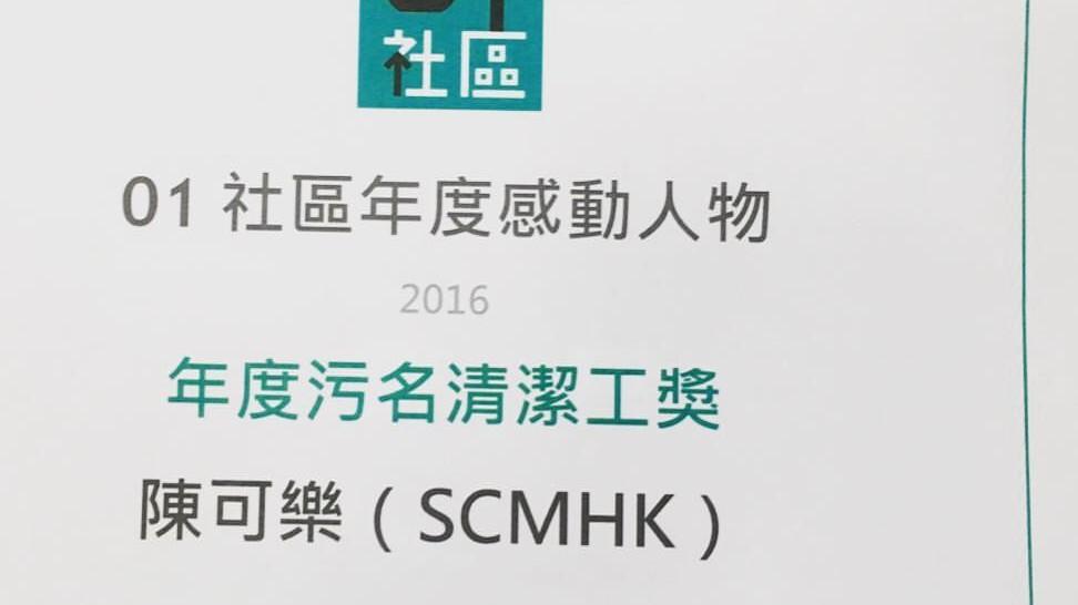 SCMHK獲頒「年度感動人物獎」