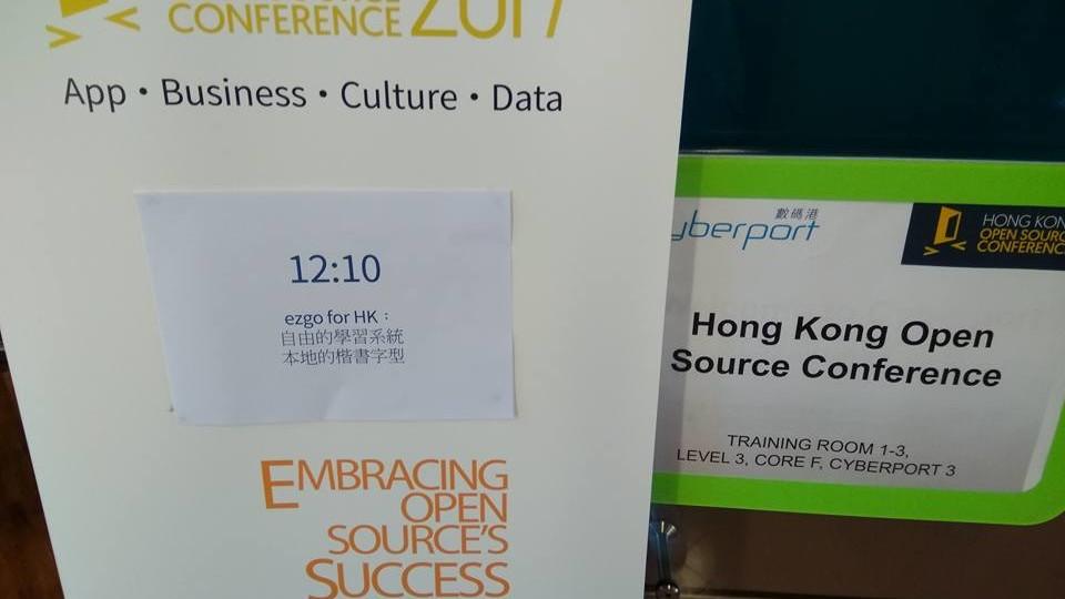 香港開源年會 分享