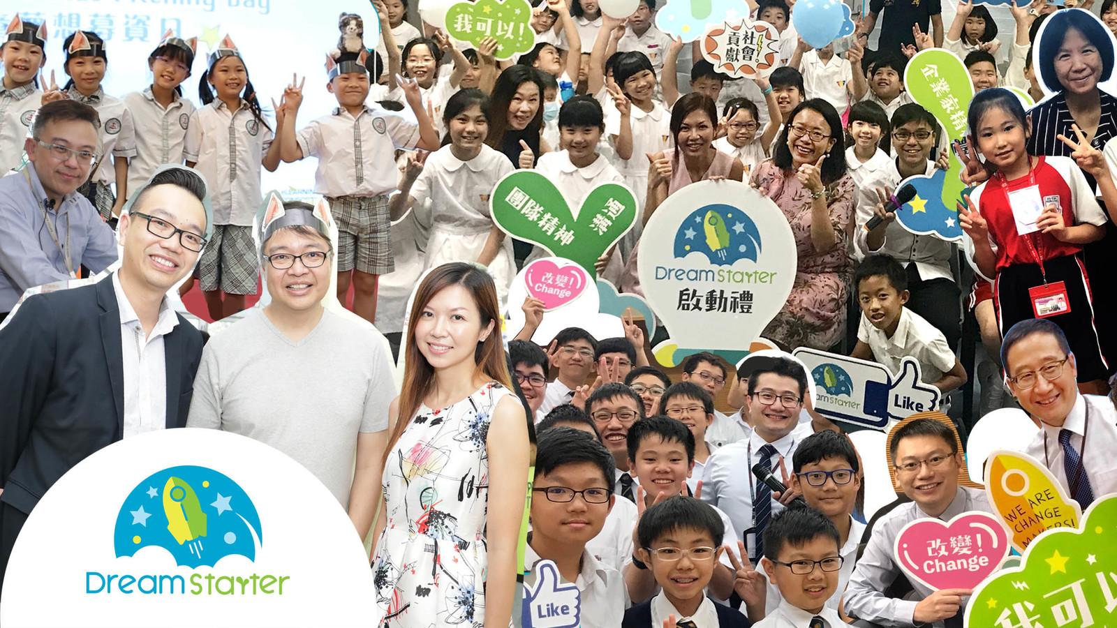 📢《第二屆DreamStarter兒童夢想募資日》接受報名