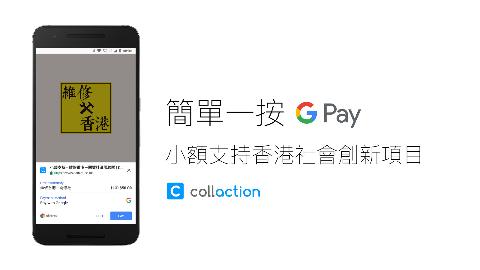 使用 Google Pay 在 Collaction 中付款,就是這麼簡單!