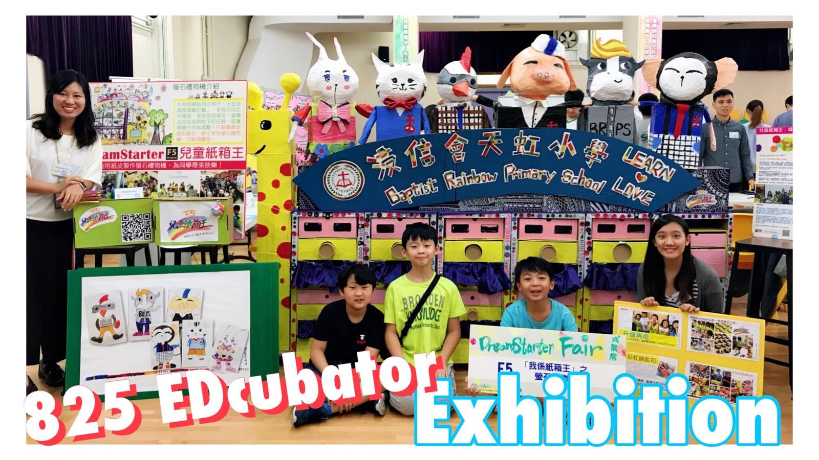 825 EDcubator Exhibition大成功!!