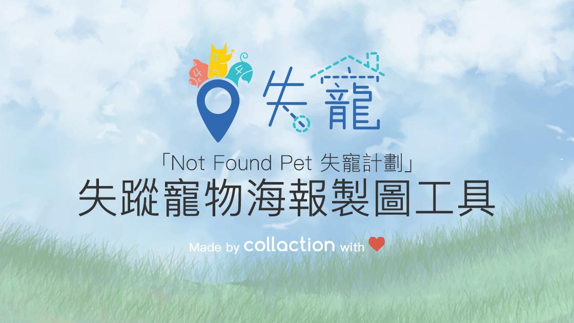 Not Found Pet 失寵計劃 - 提交失蹤寵物資料教學