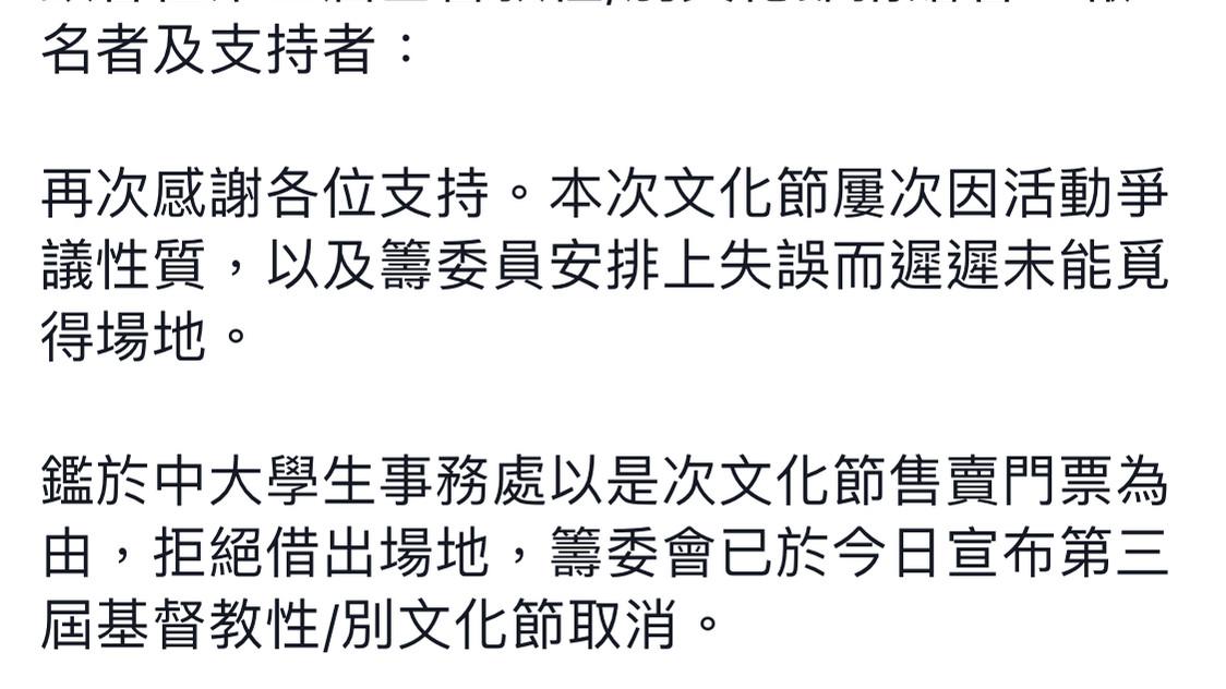 第三屆籌委會決定取消活動