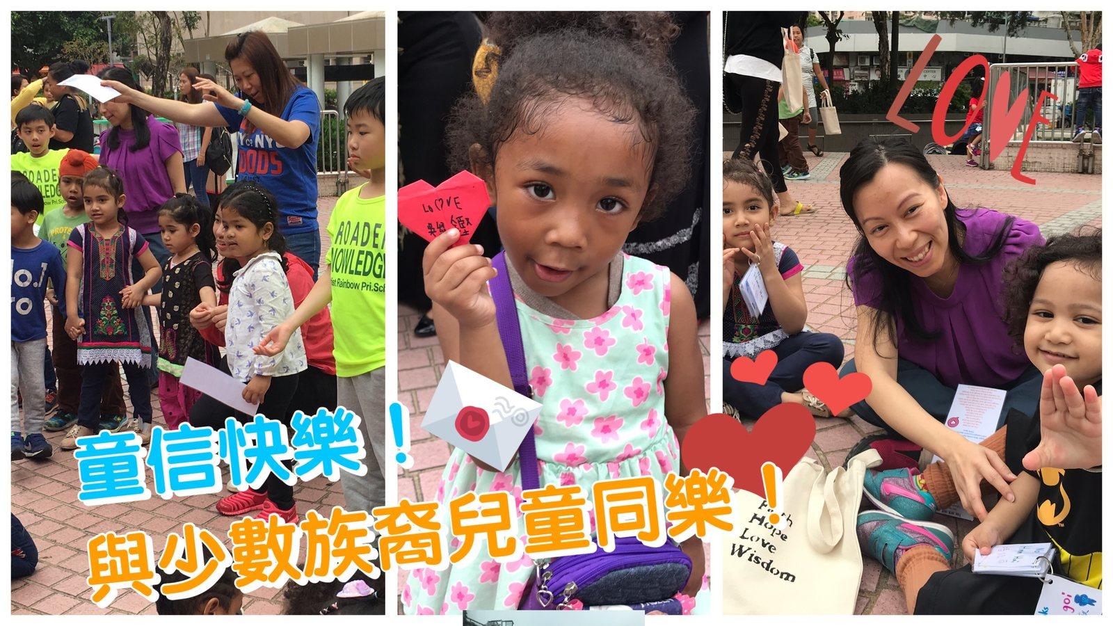 童信快樂!與少數族裔兒童同樂!🥳🥳