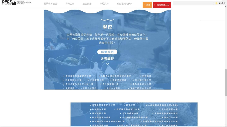 向香港海洋公園保育基金申請成為無飲管學校
