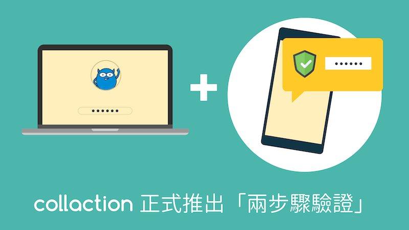 兩步驟驗證 - 為您的 Collaction 帳戶提升安全性