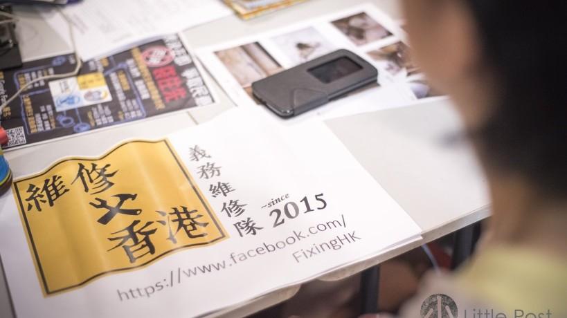 維修香港:用洗樓維修香港的社區意識 - 一小步