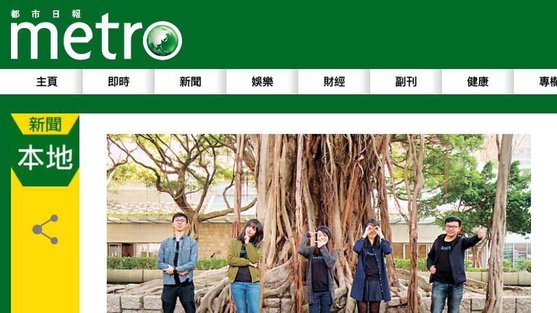 《新聞專題》冀香港變更美好 網上集人才創未來
