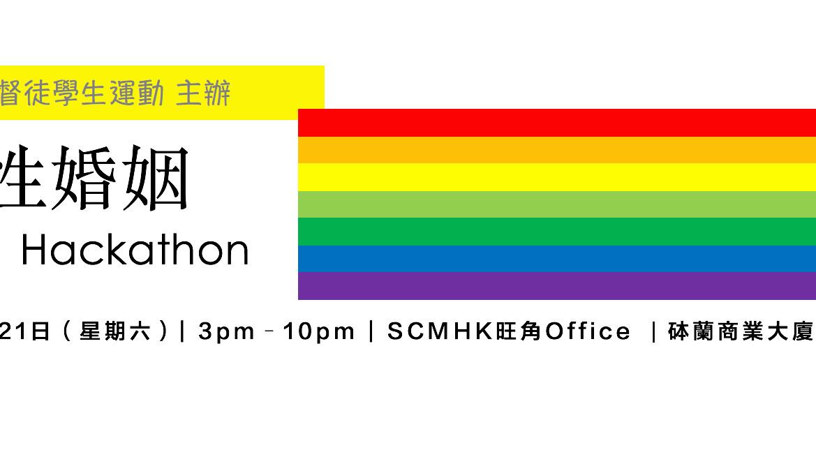 Same-Sex Marriage Hackathon