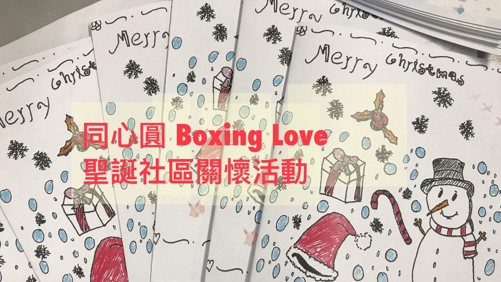同心圓BOXING LOVE聖誕社區關懷活動