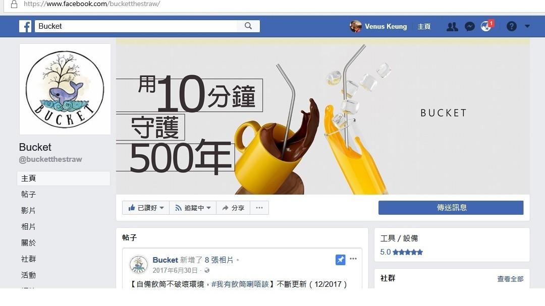 Bucket Team 在facebook Fan Page 宣佈 「10+ i」