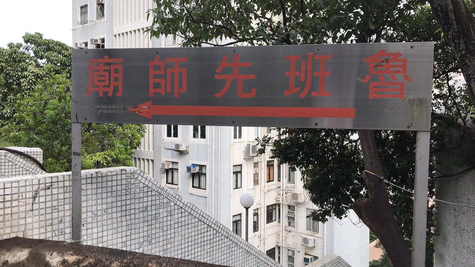 2020魯班誕 - 簽曰:訴訟散、病漸愈