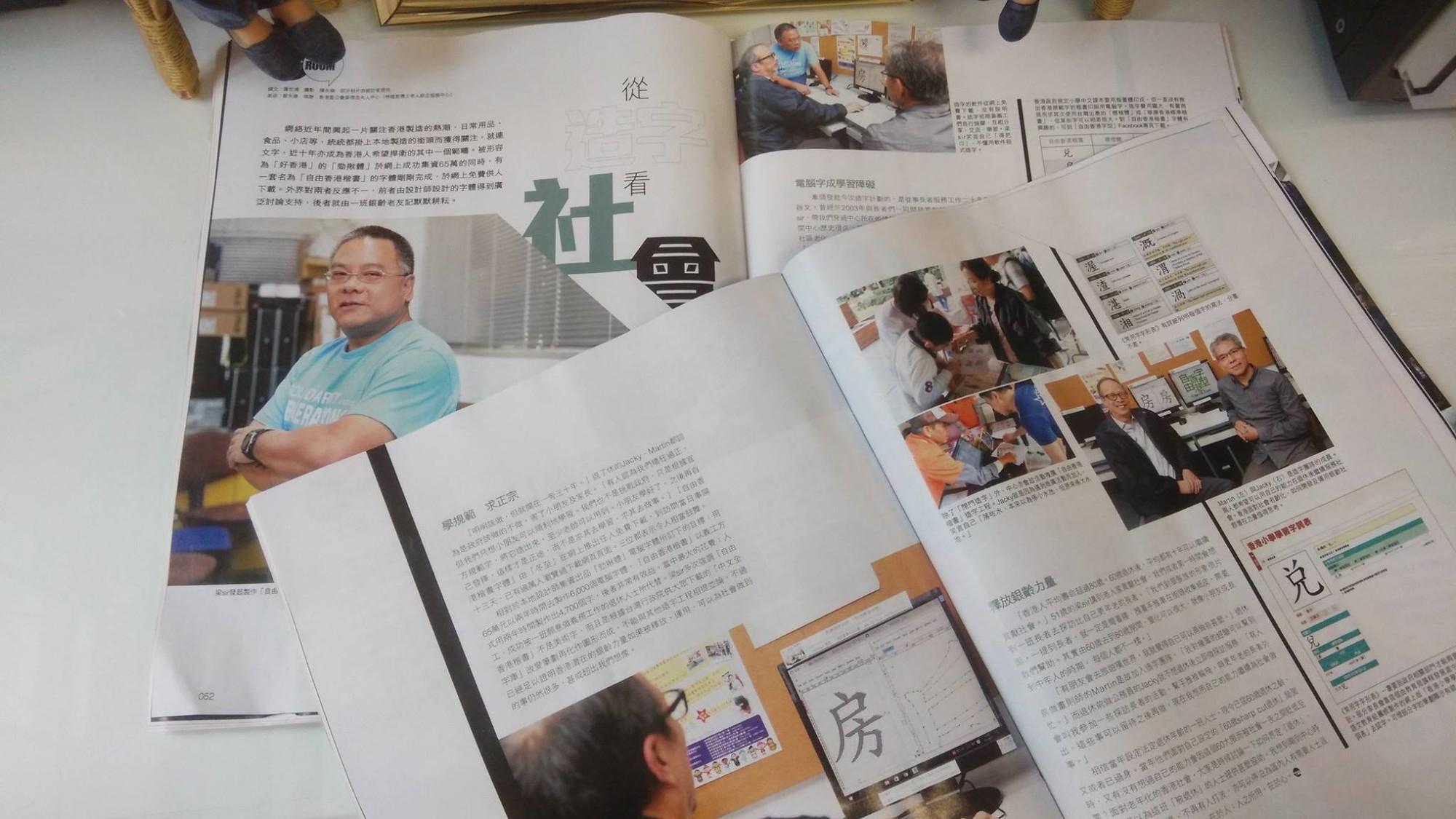 「從造字看社會」-TVB周刊訪問