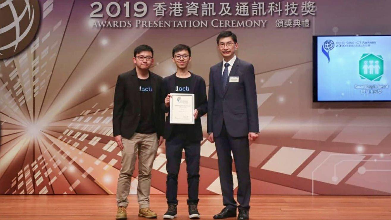 獲頒發香港資訊及通訊科技獎:智慧市民(智慧共融)獎 - 優異證書
