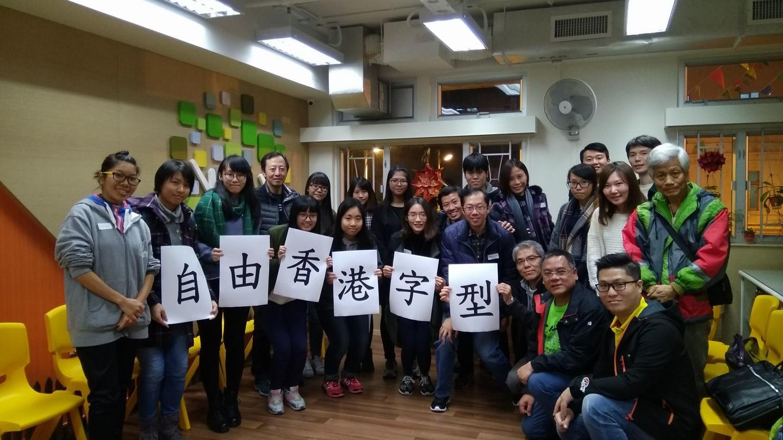 「自由香港字型」簡介聚會