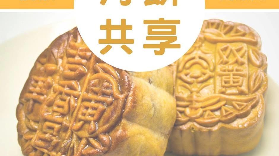 足印:月餅共享