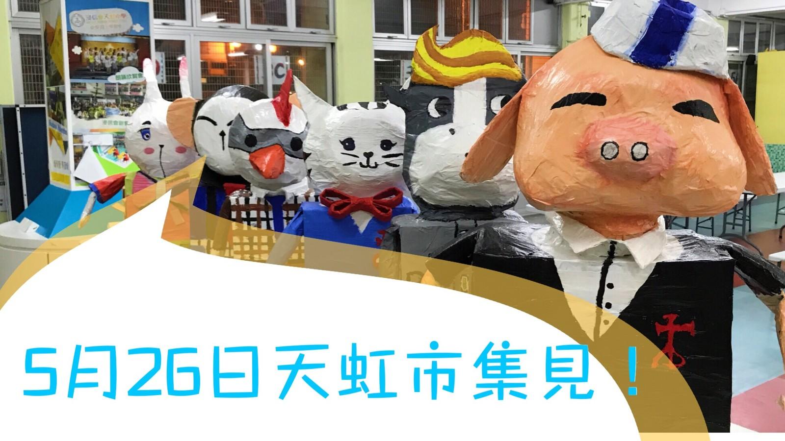 5月26日Rainbow Kidket 天虹市集見!