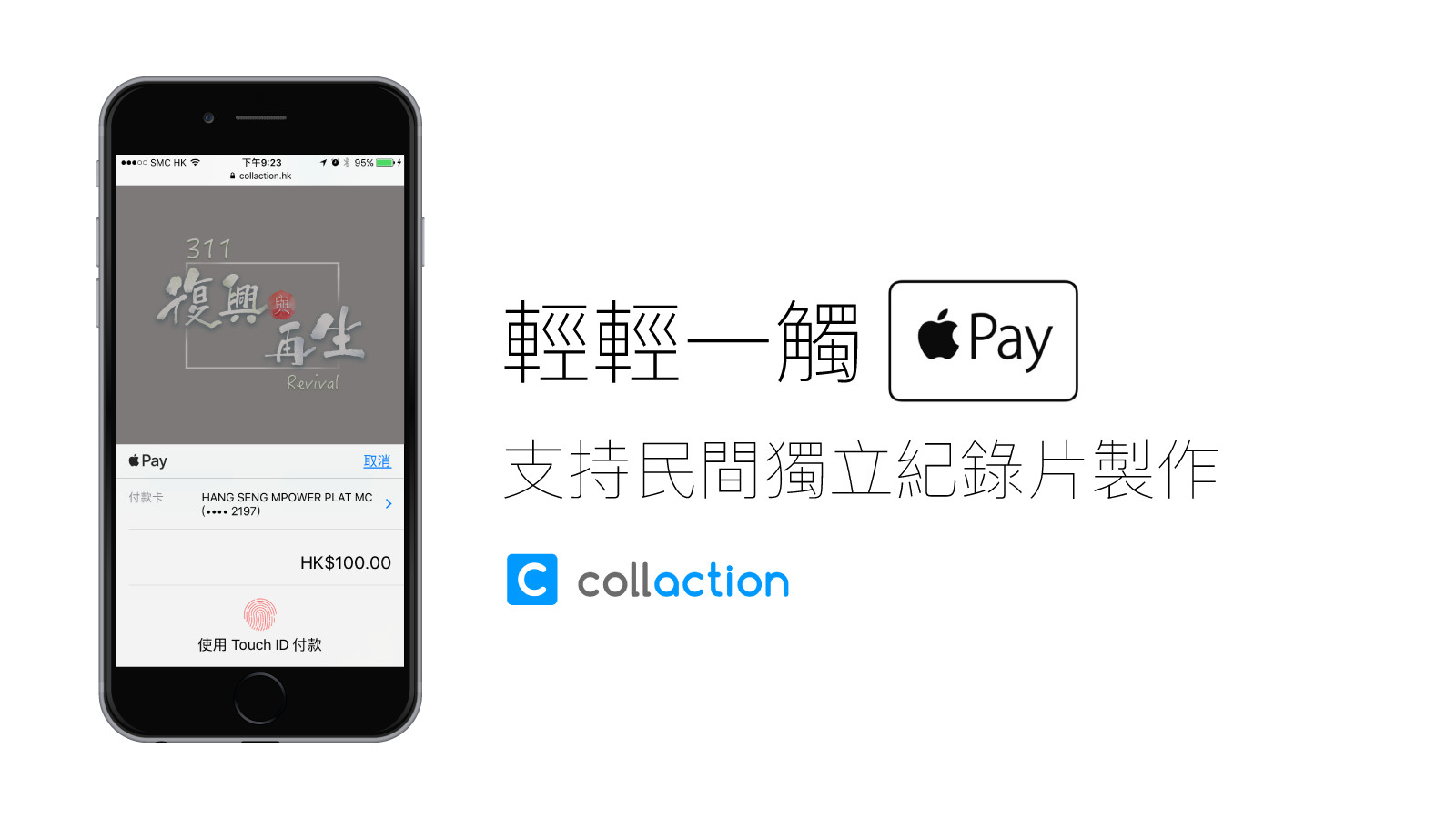 小額支持與 Apple Pay