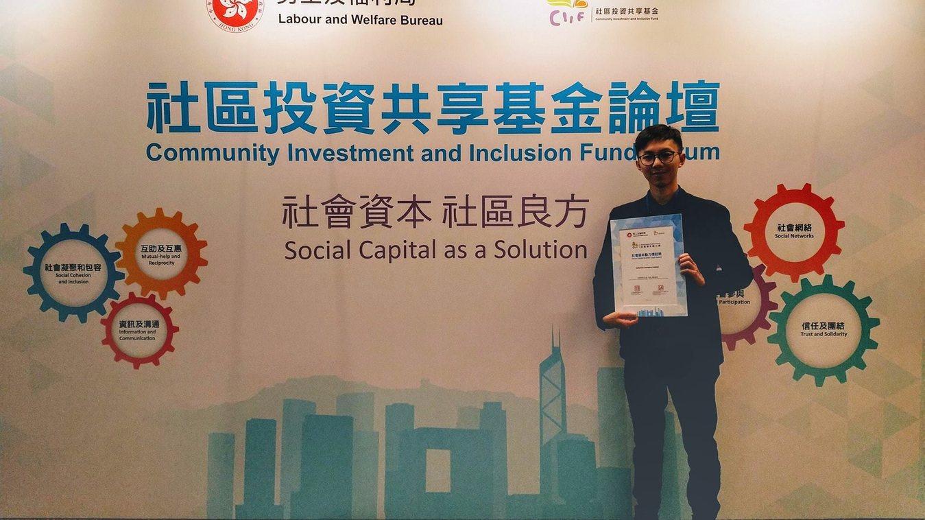 獲頒發社區投資共享基金:社會資本動力獎2018 - 標誌獎