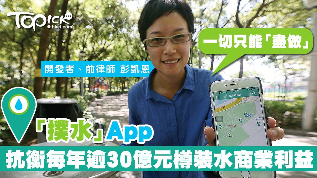 【TOPICK】一App睇晒免費冷熱水機位置 開發者:抗衡30億元樽裝水利益
