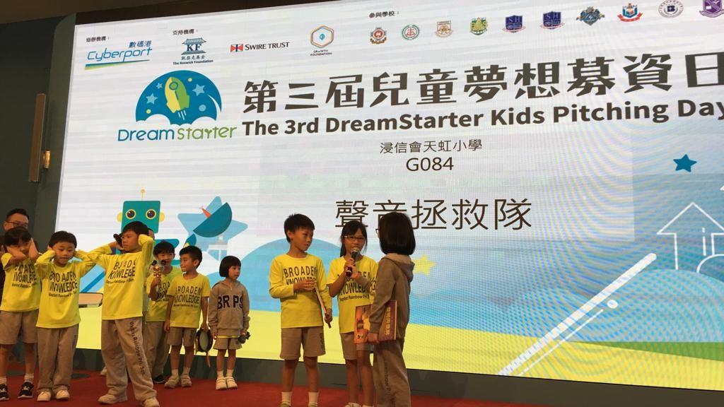 第三屆兒童夢想募資日