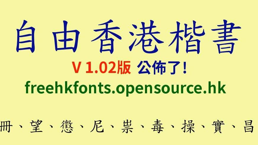 V1.02 的「自由香港楷書」已經公佈了!