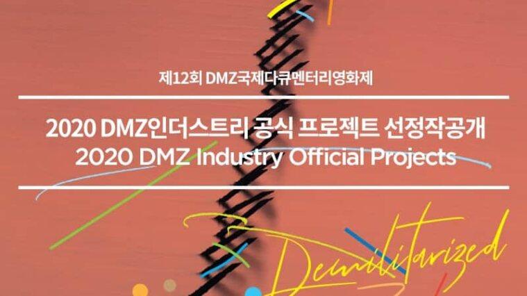 採訪計劃中的記錄片項目,獲得了韓國Dmz電影節develpment fund