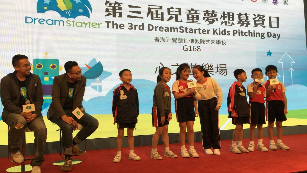 1110_第三屆兒童夢想募資日—於台上介紹我們的夢想