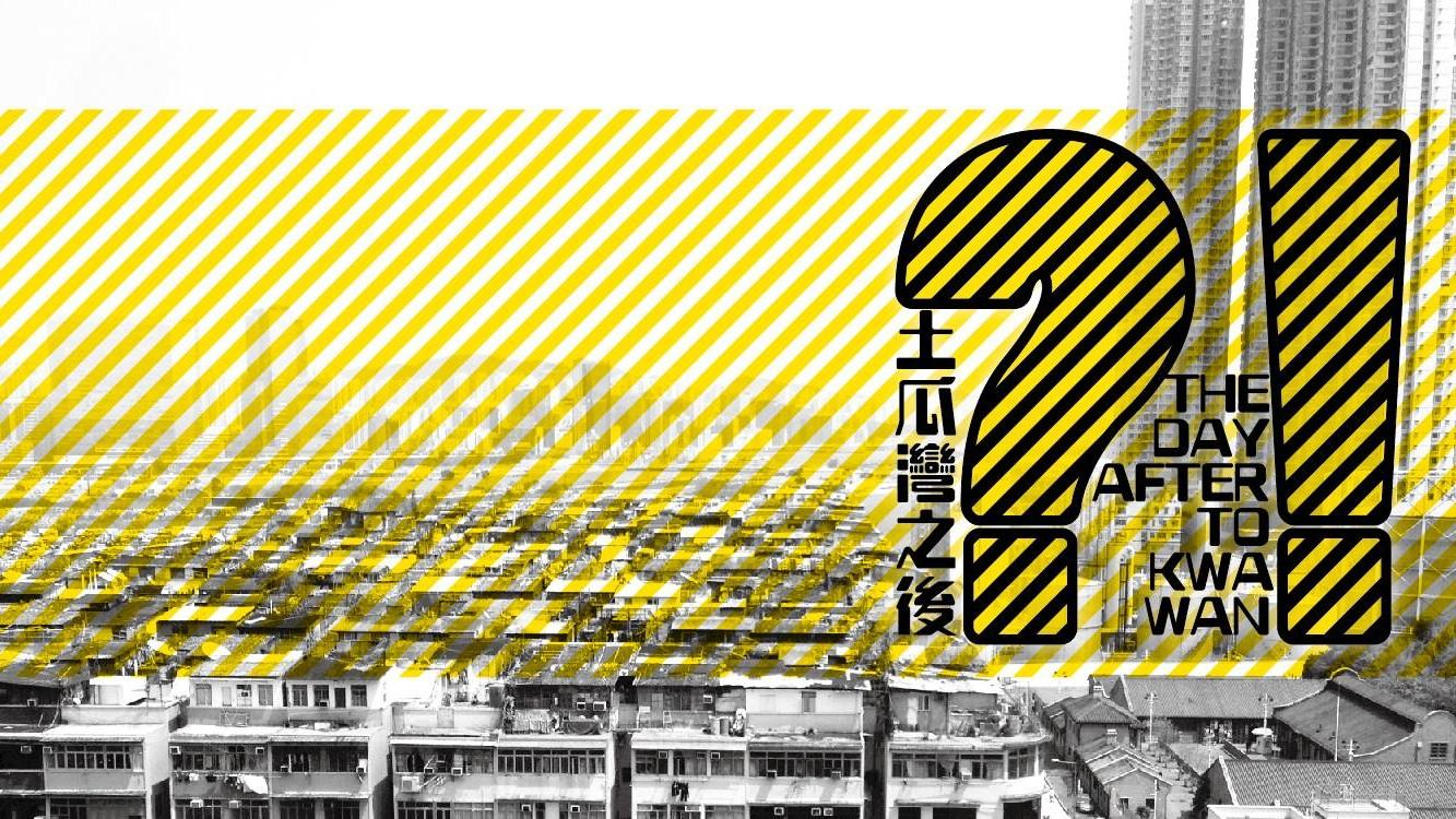 《土瓜灣之後》社區生活提案展