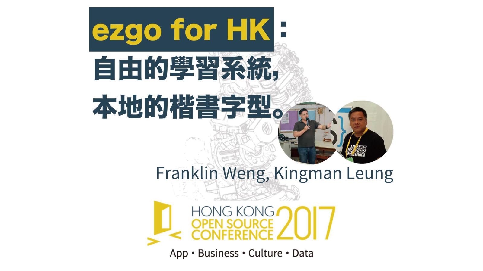 ezgo for HK:自由的學習系統,本地的楷書字型。