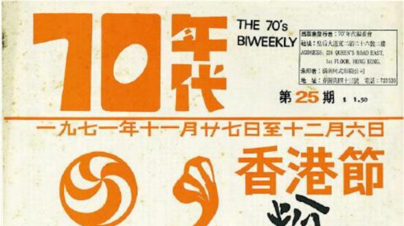ways of seeing:《70年代雙週刊》50年 來自昨日的自由呼應進度