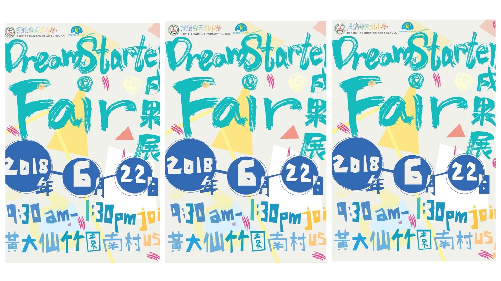 2018年6月22日 DreamStarter Fair 成果展