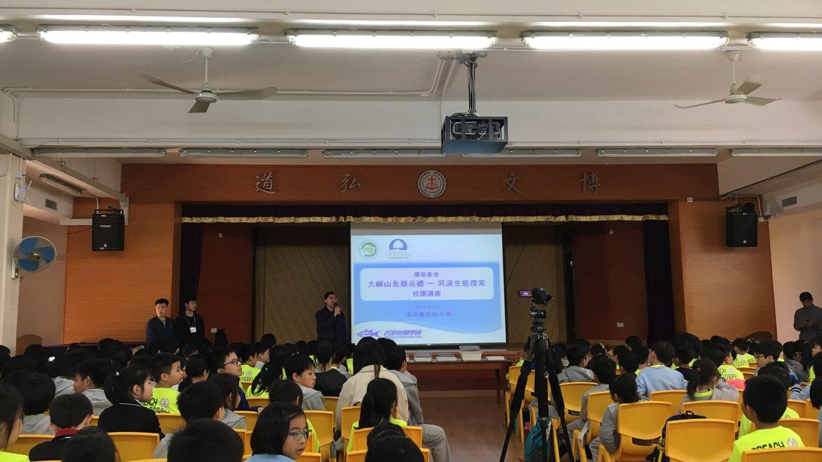 香港魚類學會:海洋生態的講座