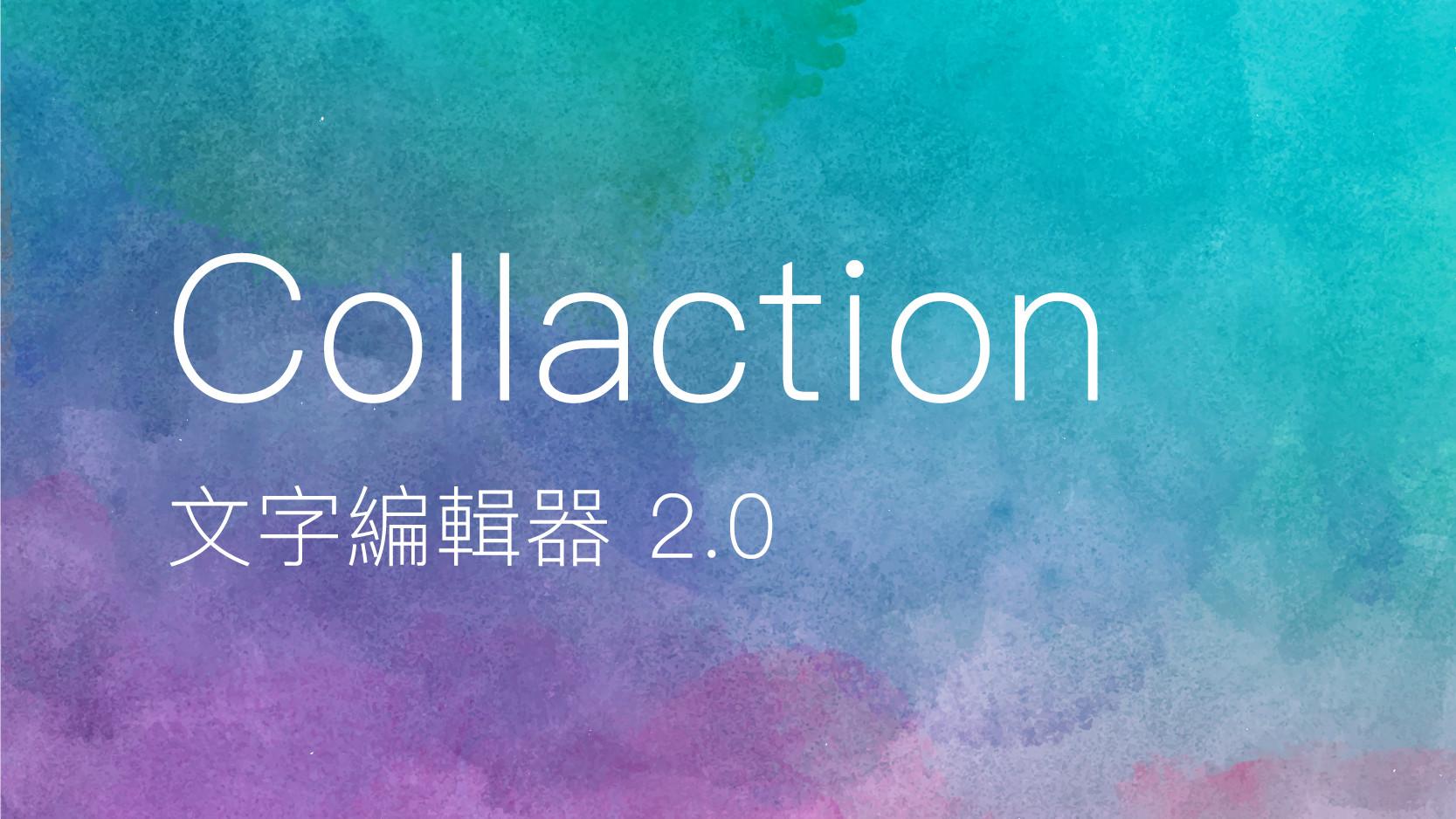 Collaction 文字編輯器更新了(還修正了大量網站臭蟲)