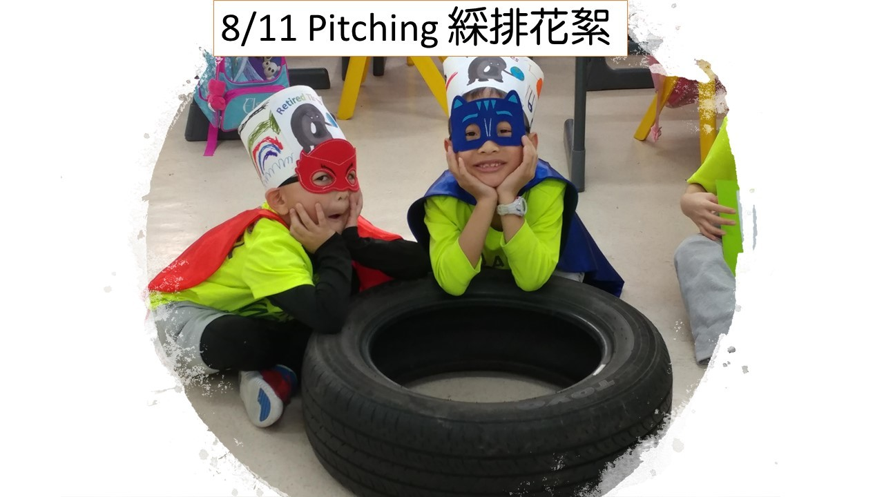 Pitching 綵排花絮
