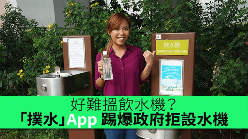 【UNWIRE.HK】「撲水」App 創辦人踢爆政府拒設水機
