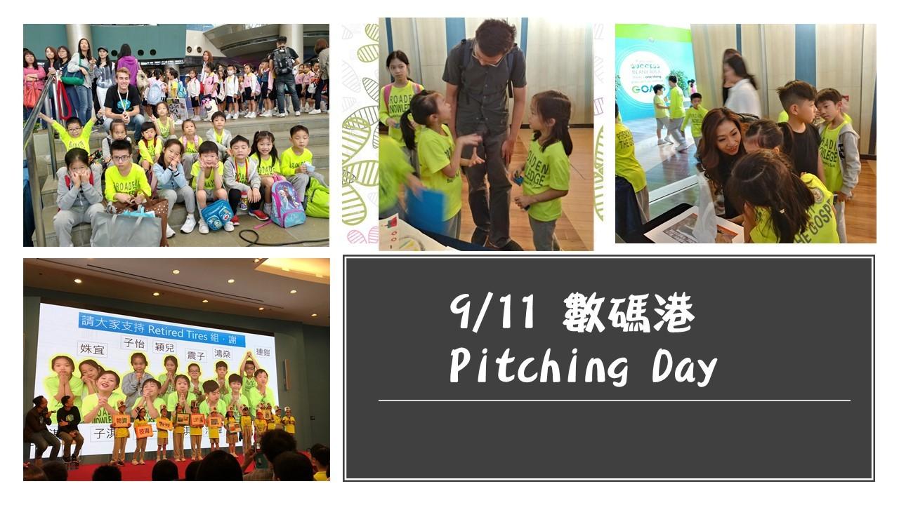 9/11 數碼港Pitching Day