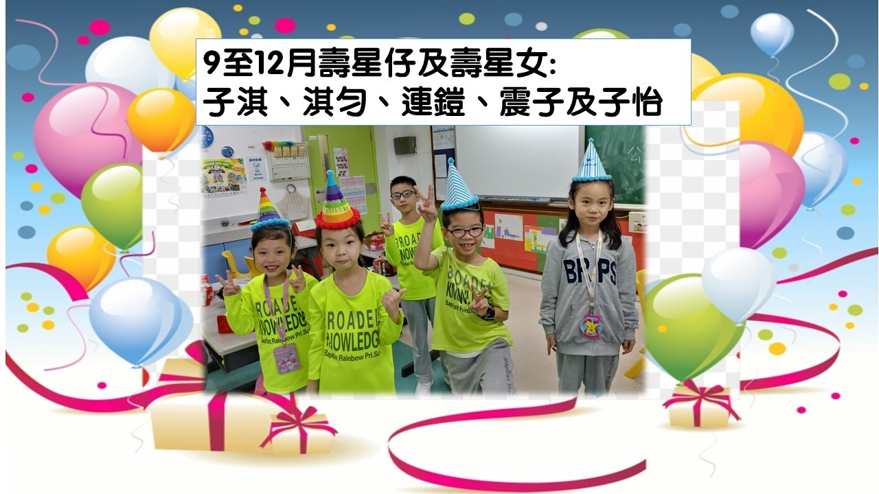 DreamStarter與靈育組「天虹爸媽計劃」結合,為9至12月生日的同學慶祝生日,渡過了一個愉快的下午
