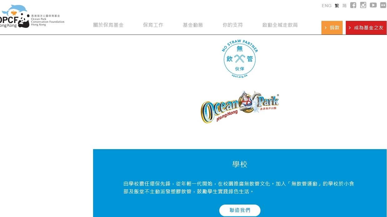 式宏家成為香港第五間無飲管小學!