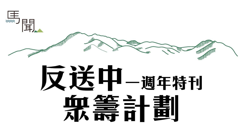 馬鞍山社區報《馬聞》反送中特刊眾籌計劃