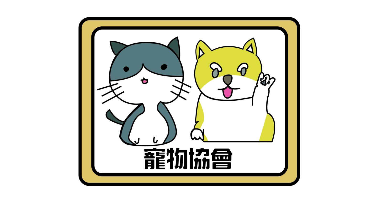 寵物協會(DSP_014902)