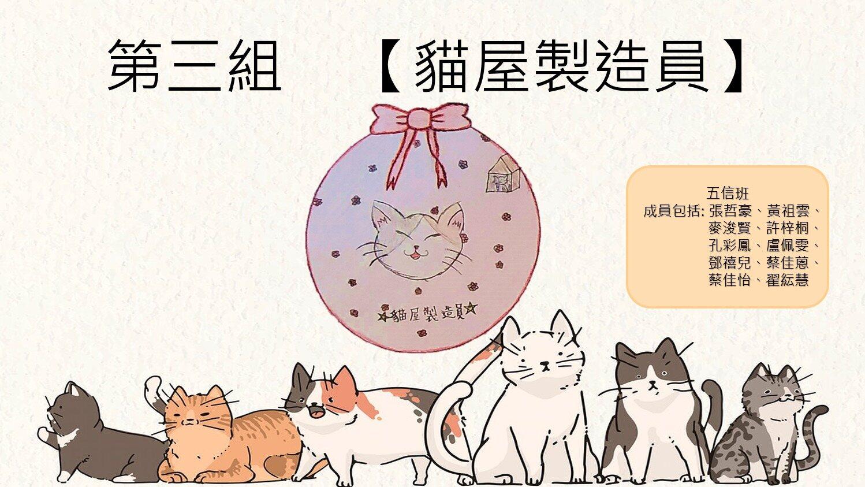 貓屋製造員(DSP_014903)